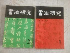 书法研究1994.1.2 期.