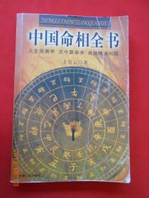 中国命相全书