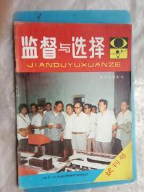 监督与选择创刊号,朱镕基书写发刊词