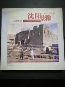 沈阳影像(1884-1939)12开精装本