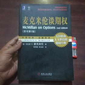 麦克米伦谈期权(原书第2版)