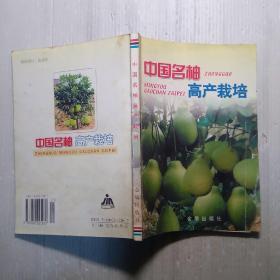 中国名柚高产栽培/中国星火计划丛书