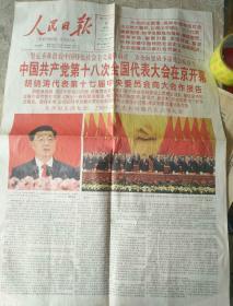 生日报纸《人民日报(2012年11月9日)4版》关键词:中国共产党第十八次全国代表大会在京开幕