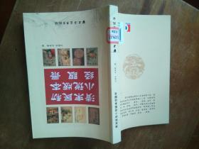 【馆藏 现货】清末民初小说版本经眼录