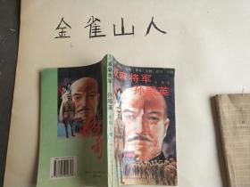 双麻将军——孙殿英【一版一印】