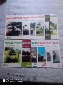 坦克装甲车辆 1996年 全年刊