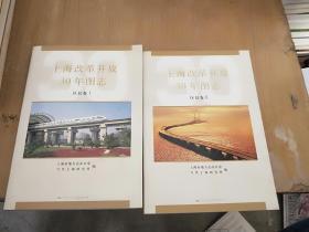 上海改革开放30年图志两册合售