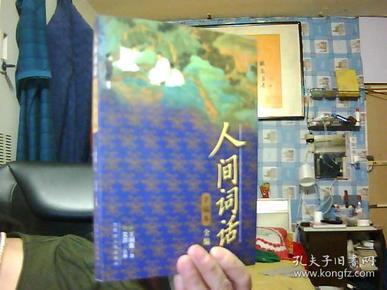 人间词话手稿本全编