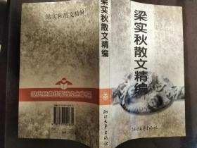 梁实秋散文精编(现代经典作家诗文全编书系)