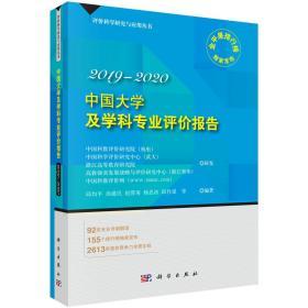 中国大学及学科专业评价报告:2019-2020