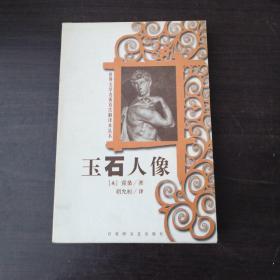 玉石人像:世界文学名著首次翻译本丛书