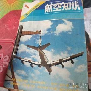 航空知识。1980年1一12期