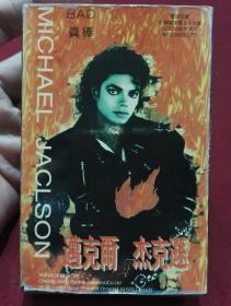 迈克尔杰克逊《真棒》磁带