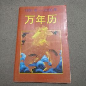万年历1931——2050(1999年版)