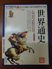 国学典藏书系:世界通史