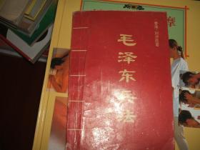 毛泽东兵法——四十八计打天下
