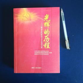 光辉的历程:湖南党的建设九十年纪念文集
