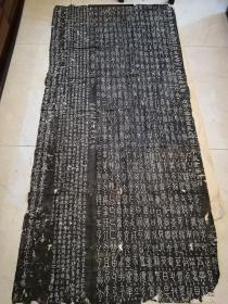 篆书目录偏旁字源碑(旧原拓)