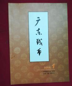 创刊号—广东钱币