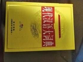 现代汉语大词典 (修订版)