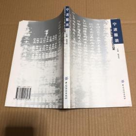 宁波服装 原版书