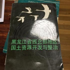 黑龙江省西北部地区国土资源开发与整治