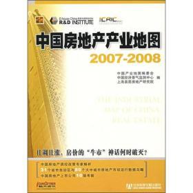 中国房地产产业地图(2007-2008)