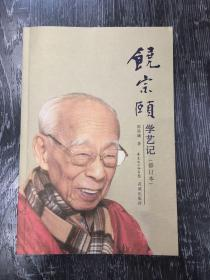饶宗颐学艺记(修订本)