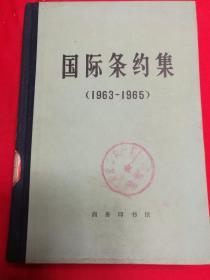 P5923   国际条约集(1963---1965)·硬精装