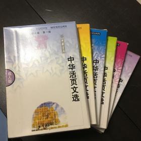 《中华活页文选》(初中版、高中版、成人版 第一辑、第二辑)合订本共6册