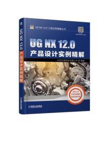 UGNX12.0产品设计实例精解