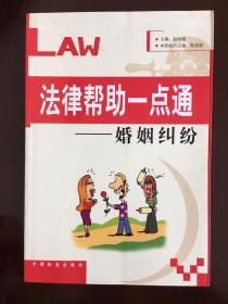 《法律帮助一点通——婚姻纠纷》