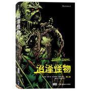 沼泽怪物 第二卷 阿兰·摩尔蕞佳作品 DC 美漫 后浪   9787535683311