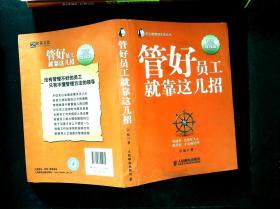 帝企鹅管理实务丛书:管好员工就靠这几招(智慧增强版)