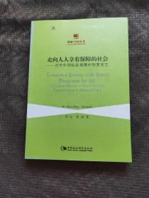 走向人人享有保障的社会:当代中国社会保障的制度变迁