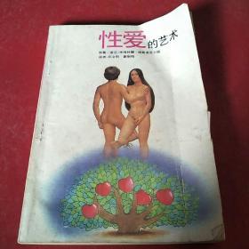 性爱的艺术