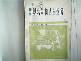 重型汽车构造与维修 [下册]