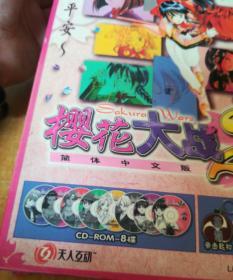樱花大战2(8张光盘,使用手册1份)