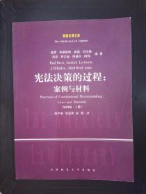 宪法决策的过程:案例与材料(第四版上册)