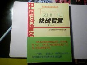 中国科普名家精品集萃  挑战智慧 第二季  张远南先生献给中小学生的礼物