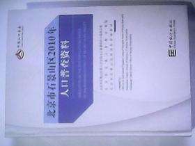 北京市石景山区2010年人口普查资料(附光盘)仅印400册