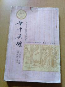 锦绣中华硬笔书法丛书:女中英杰