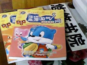 人文与自然(简装本)——蓝猫淘气3000问 6.7 两册合售