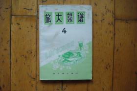 旅大菜谱4