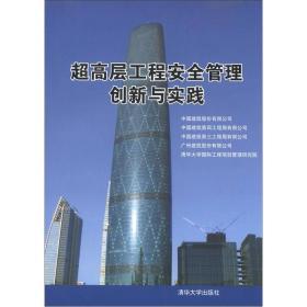 超高层工程安全管理创新与实践