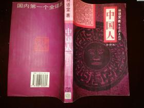中国人(全译本)
