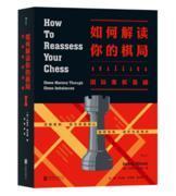 如何解读你的棋局 国际象棋基础 [美] 杰里米·西尔曼 著 9787550288270