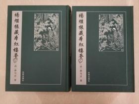 《杨继振藏本红楼梦(梦稿本、全二册) 》。