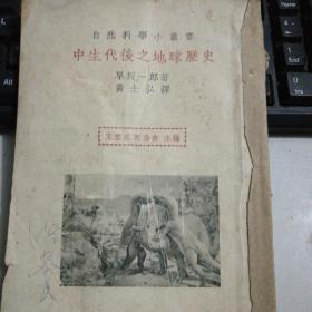 中生代后之地球历史---自然科学小丛书