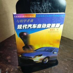 汽车驾驶与维修初学者丛书;与初学者谈现代汽车自动变速器